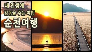 국내여행 다큐 전남 순천 여행 / 순천만 습지, 선암사…