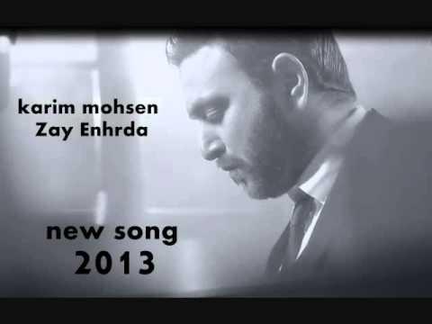 Karim Mohsen - Zai El Naharda| كريم محسن - زي النهاردة new single song 2013