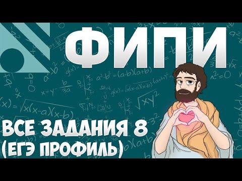Все задания 10 ЕГЭ ПРОФИЛЬ из банка ФИПИ (математика Школа Пифагора)