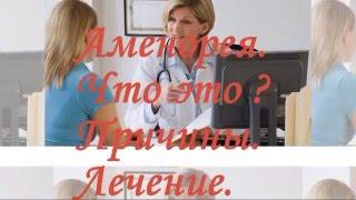 видео Аменорея
