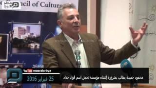 مصر العربية | محمود حميدة يطالب بضرورة إنشاء مؤسسة تحمل اسم فؤاد حداد