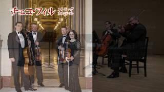 弦の国=チェコの伝統を支える名門オーケストラ「チェコ・フィルハーモ...