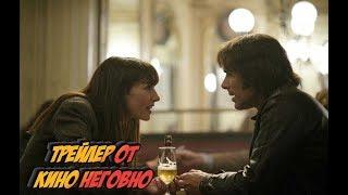 Русский трейлер - Он и Она