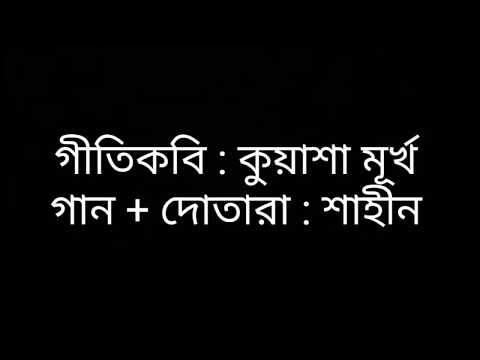 ঝড়-বাদলের-দিনে-মন-পাখিটা-রইনা-ঘরে- -বাংলা-ফোক-গান- -ভবঘুরে