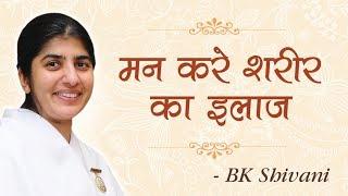 اختيار وإنشاء الصحة المثالية: BK شيفانى (English Subtitles)