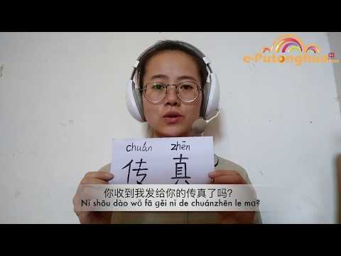 """How to say """"fax"""" in Chinese"""