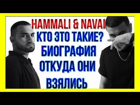 HAMMALI & NAVAI - КТО ЭТО ТАКИЕ? БИОГРАФИЯ, JANAVI, ЛИЧНАЯ ЖИЗНЬ, ХОЧЕШЬ Я К ТЕБЕ ПРИЕДУ