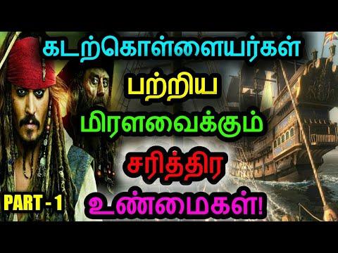 #கடற்கொள்ளையர்கள் பற்றின மிரளவைக்கக்கூடிய சரித்திர உண்மைகள்! | pirates of the Caribbean facts |Tamil