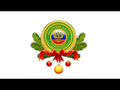 поздравление  с Новым годом для учителей от выпускников Кадетской школы Липецкой области