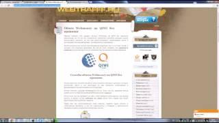 Обмен Webmoney на QIWI без привязки(ЛУЧШИЕ КУРСЫ ОБМЕНА ВАЛЮТ! МОНИТОРИНГ ОБМЕННИКОВ http://change.bablogenerator.ru., 2015-12-08T13:45:59.000Z)