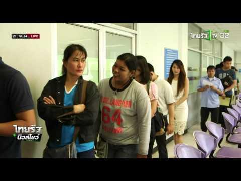 ปรับค่าธรรมเนียมใบขับขี่ชั่วคราว | 060459 | ไทยรัฐนิวส์โชว์ | ThairathTV