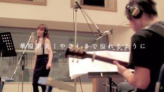 華原朋美、初のカバー・アルバム「MEMORIES -Kahara Covers-」よりJUJU...