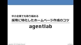 採用特化ホームページセミナー/ダイジェスト版