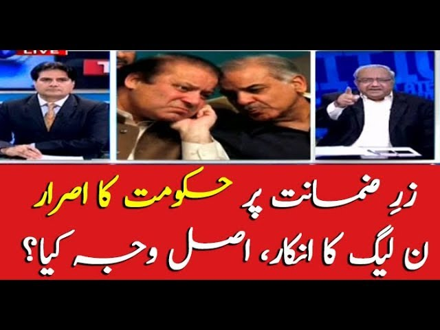 Will Nawaz Sharif apply for asylum after leaving country?