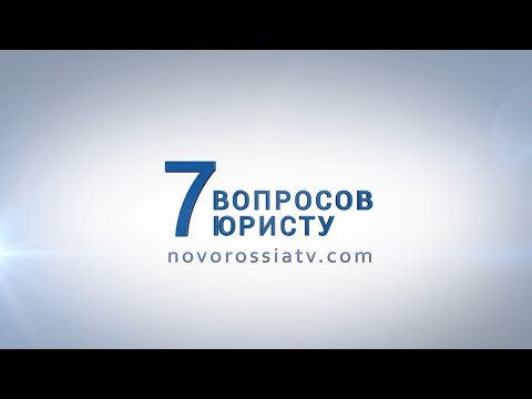7 Вопросов Юристу. Приобретение автомобилей гражданами ДНР