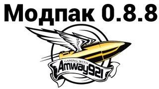 Amway921 - МОДпак 0.8.8 (ссылки в описании под видео)