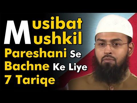 Musibat Mushkil Pareshani Se Bachne Ke Liye 7 Tariqe By Adv. Faiz Syed