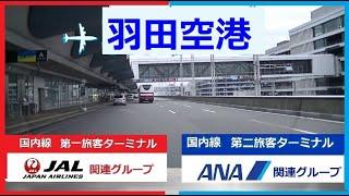 羽田空港✈ 複雑な道路構造を覚える(1/2 ) 全エリア地図テロップ案内Haneda Airport ✈ Road analysis guide for all areas( All areas  )