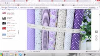 Как купить ткани на Алиэкспресс&Покупки на алиэкспресс(, 2014-11-23T11:08:45.000Z)