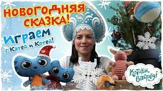 Котики, вперед! - Играем с Катей и Котей - Новогодняя сказка! - выпуск 31