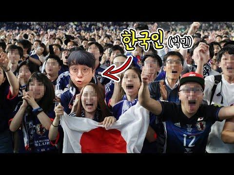 일본 축구응원단에 스파이로 잠임해서 적팀을 응원하러 갔습니다...는 실패 ㅠ