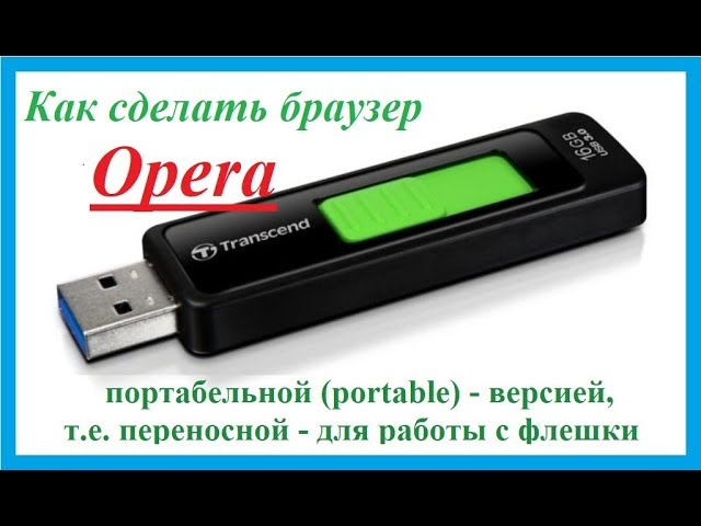 Как сделать браузер Opera  (portable) версией, т. е. переносной    для работы с флешки 2017