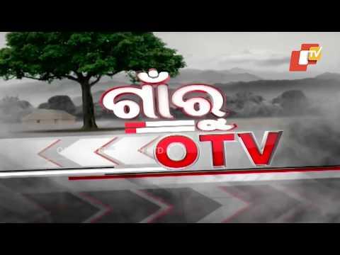 Gaon Ru OTV 17 July 2018 Odisha TV