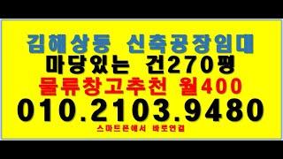 김해 상동면 신축물류창고 270평 임대_ 대형차진출입O…
