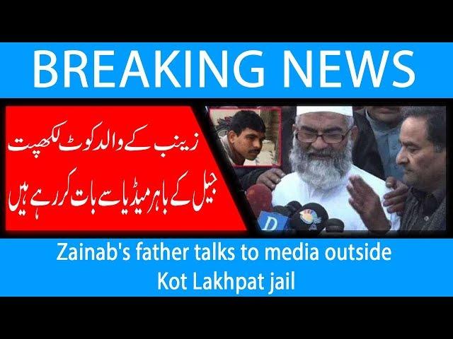 Zainab's father talks to media outside Kot Lakhpat jail   17 Oct 2018   92NewsHD