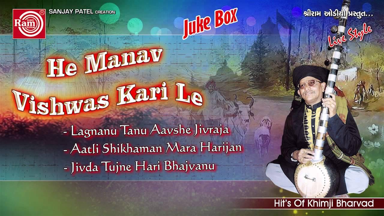 He manav vishwas karile mp3 song download ram rang lagyo he manav.
