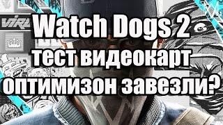 Watch Dogs 2 тест производительности видеокарт, какова оптимизация, какой нужен ПК