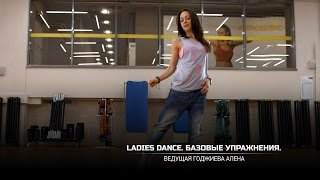 Направление Ladies Dance. Базовые упражнения.