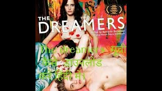 How to download The dreamers movie in Hindi