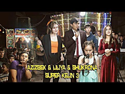 АЗИЗБЕК & ЛИЛИЯ & ШУКРОНА - СУПЕР КЕЛИН 3   AZIZBEK & LILIYA & SHUKRONA - SUPER KELIN 3
