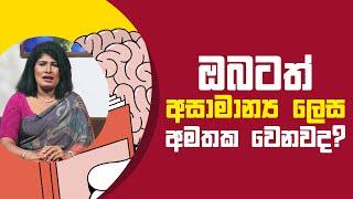 ඔබටත් අසාමාන්ය ලෙස අමතක වෙනවද?   Piyum Vila   09 - 06 - 2021   SiyathaTV Thumbnail