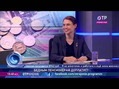 Юлия Финогенова: В трети регионов минимальный прожиточный минимум пенсионера меньше 10 тыс рублей