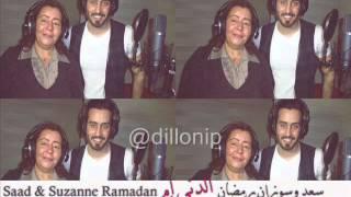 سعد وسوزان رمضان الدني إم _ Saad & Suzanne Ramadan El Denyi Em
