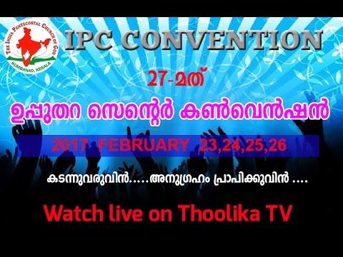 IPC Upputhara Centre Convention 2017 | Day4