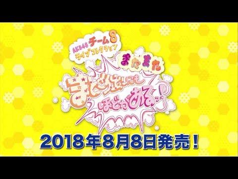 「AKB48 チーム8 ライブコレクション 〜またまたまとめ出しにもほどがあるっ!〜」 DVD&Blu-ray 発売決定!! / AKB48[公式]