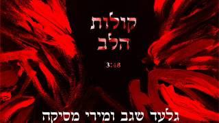 גלעד שגב ומירי מסיקה - קולות הלב - Gilad Segev & Miri Mesika
