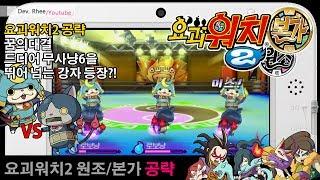 [3DS/요괴워치2]꿈의대결 8탄! 로보냥 6마리 VS 무사냥 6마리 무사냥을 뛰어 넘는 강자 등장?!