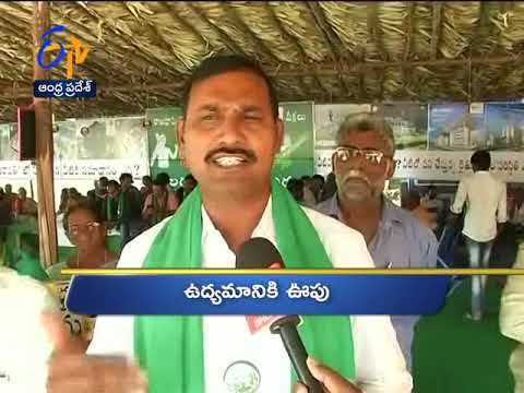 5 PM   Ghantaravam   News Headlines   14th February 2020   ETV Andhra Pradesh