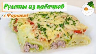 Рулеты из кабачков с фаршем — очень вкусный рецепт приготовления в духовке (rolls of zucchini)
