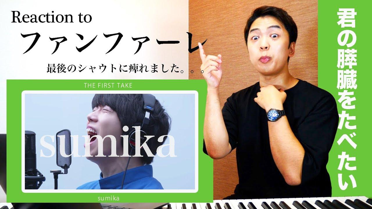【sumika - ファンファーレ】天まで届く歌声がTHE FIRST TAKEに登場。最後のシャウトで泣いた。【リアクション動画】