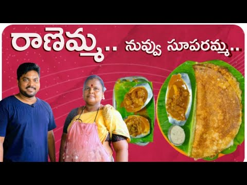 Tasty Egg Dosa @ Ranemma Tiffin Center | Tirupati Street Food | Telugu Food Reviews | Aadhan Food