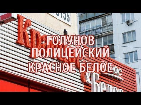 🔴 В «Красном и Белом» ответили на бойкот своих магазинов из-за дела Голунова