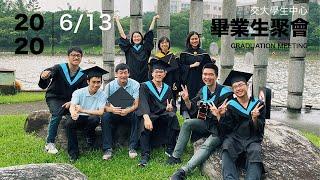 Publication Date: 2020-06-14 | Video Title: 2020交大學生中心 畢業生照片花絮