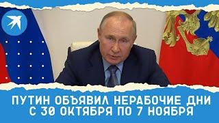 Путин объявил нерабочие дни с 30 октября по 7 ноября 2021 года