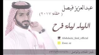عبدالعزيز فيصل الليله ليلة فرح