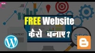 How to make a free website [HINDI] complete guide !! Free Domain
